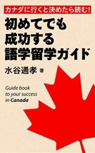 語学留学ガイド